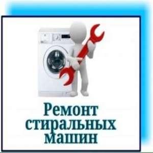 Мастер по Ремонту стиральных машин в Одессе и области . - изображение 1