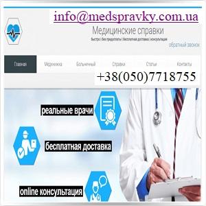 Медицинские справки книжки 2019. Киев - изображение 1