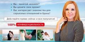 Международное брачное агентство. Знакомства для брака - изображение 1