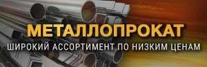Металлопрокат, арматура, уголок, труба, балка, швеллер, лист стальной - изображение 1