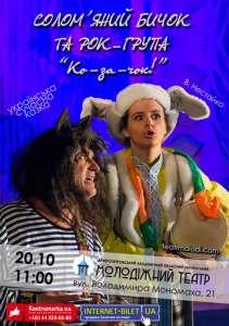 Молодіжний театр 20 та 21 жовтня чекає глядачів на вистави. м. Дніпро - изображение 1