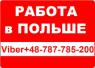"""Перейти к объявлению: """"Монтажник металлоконструкций"""" Вакансия в Польше. ЛЕГАЛЬНО"""