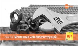 Монтажник металоконструкции - изображение 1