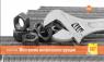 Перейти к объявлению: Монтажник металоконструкции