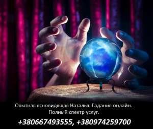 Мощные ритуалы онлайн. Гадание по фото. Помощь опытной гадалки. - изображение 1