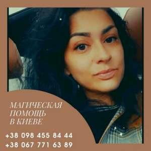 Мощный любовный приворот на всю жизнь. Помощь мага в Киеве. - изображение 1