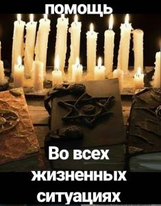 Мощный приворот любимого человека. Гадалка в Киеве. - изображение 1