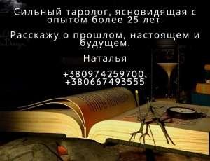 Мощный Таролог Европа. Помощь ясновидящей в Украине, СНГ. - изображение 1