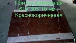Мрамор сверхвыгодный. Слэбы и плитка мраморные и ониксовые на складе. Расцветок очень большое количество - изображение 1