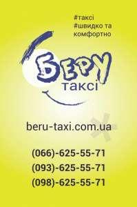 Надежное и недорогое такси. Oнлaйн заказ такси. - изображение 1