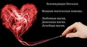 Налажу отношения в браке. Любовная привязка. Избавление от одиночества. - изображение 1
