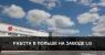 Перейти к объявлению: На завод бытовой техники LG, в Польшу, требуются мужчины