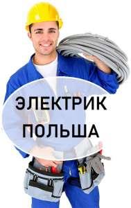 На работу в Польше приглашаем ЭЛЕКТРИКОВ | Работа электриком в Польше 2019-2020 - изображение 1