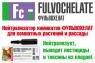 Нейтрализатор Химикатов Фульвохелат, выводит пестициды и токсины из плодов - изображение 2