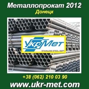 Нержавеющий и цветной металлопрокат 2012/2013. Донецк - изображение 1