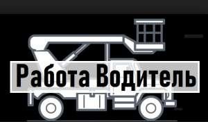 НОВАЯ ВАКАНСИЯ: Работа водитель категории С на автовышку - изображение 1