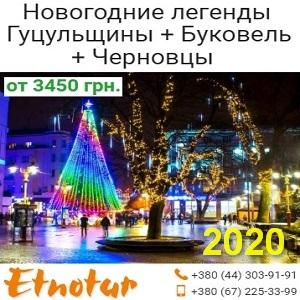 Новогодние легенды Гуцульщины 2020 Буковель Черновцы - изображение 1