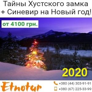 Новогодний автобусный экскурсионный тур Закарпатье 2020 - изображение 1