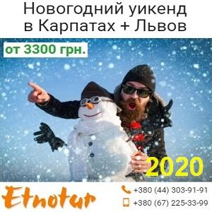 Новогодний 2020 уикенд Карпаты Львов от Этнотур - изображение 1