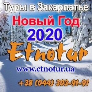 Новый год 2020 на Закарпатье. Отдых с Этнотур - изображение 1