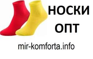 Носки опт Украина в интернет магазине не дорого - изображение 1