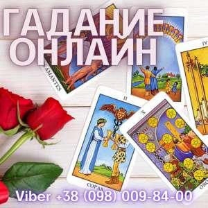 Нужна гадалка в Киеве. Помощь профессиональной гадалки лично и на расстоянии. - изображение 1
