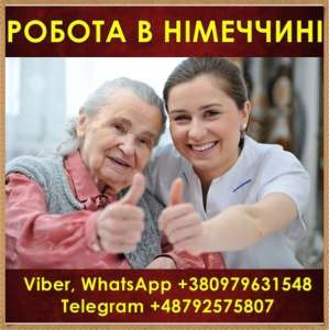 Німeччина 1500 €/місяць. Доглядальниця для літніх людeй. - изображение 1