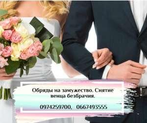 Обряды на замужество. Снятие венца безбрачия. Излечение бесплодия. - изображение 1