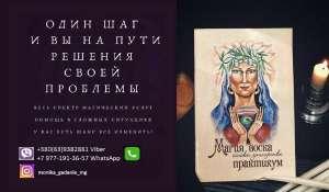 Обряды на любовь Харьков. Отворот от любовницы Харьков. - изображение 1