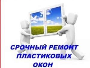 Обслуживание, модернизация и ремонт пластиковых окон. - изображение 1