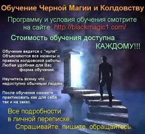 Обучение Колдовству - изображение 1