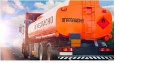 Обучение по перевозке опасных грузов - ДОПОГ - изображение 1