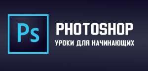 Обучение фотошопу - изображение 1