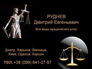 Оказание юридических услуг ДНЕПР «Юр. - изображение 1