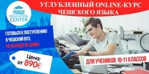 Онлайн-курсы чешского языка - изображение 1