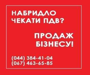 ООО с НДС и лицензиями на продажу Киев - изображение 1