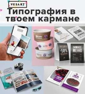 Оперативная полиграфия YesArt - типография в твоем кармане - изображение 1