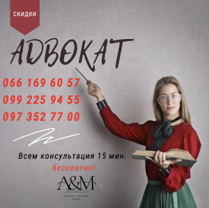 Определение место проживания ребенка. Адвокат по семейным делам в Харькове - изображение 1