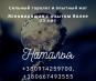 Перейти к объявлению: Опытная ясновидящая Наталья. Любовная магия Киев. Возврат любимых.