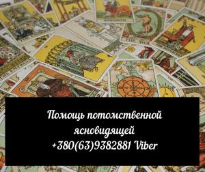 Опытный таролог Киев. Ритуалы для привлечения успеха. Настройка денежного канала. - изображение 1