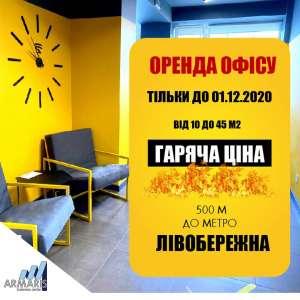 """Оренда нових та сучасних офісів в бізнес центрі """"Армаріс"""" біля М. Лівобережна - изображение 1"""
