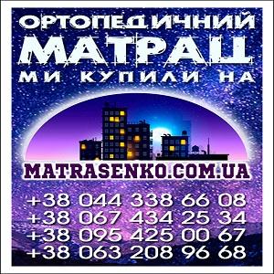 Ортопедические матрасы 2019 в Киеве со склада - изображение 1