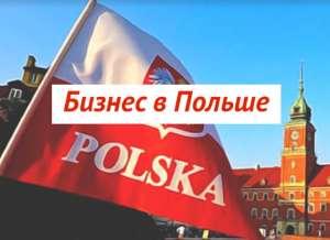 Открытие фирмы в Польше - изображение 1
