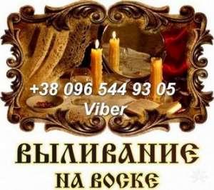 Отливка воском в Киеве. Защита от колдовства. - изображение 1