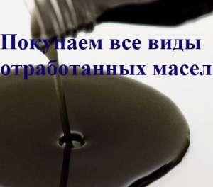 Отработанное масло куплю. Покупаем моторное масло - изображение 1