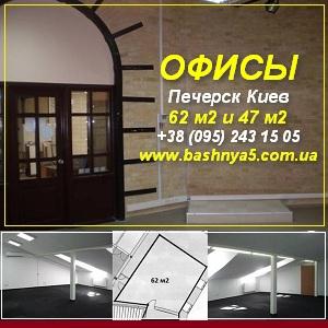 Офис 2012 в Киеве на Печерске 60м2 и 47м2, ул. Рыбальская 22 - изображение 1