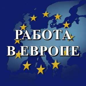 Официальное трудоустройство в Европе. Работа за рубежом - изображение 1