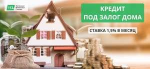Оформить кредит под залог дома с плохой кредитной историей под 18% годовых. - изображение 1