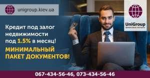 Оформить кредит под залог квартиры в Киеве. - изображение 1