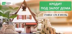 Оформить кредит под залог квартиры, дома за 1 час - изображение 1
